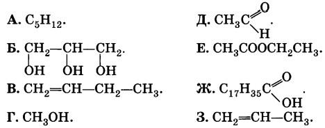 Уксусного альдегида этаналя б двух гомологов назовите вещества